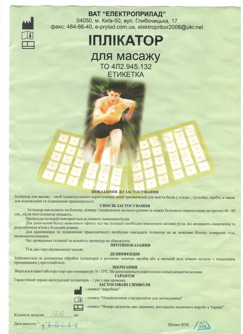 Аппликатор Кузнецова (120шт) - 3
